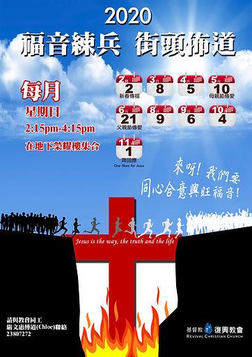 2020 福音練兵 + 街頭佈道 Poster edit.jpg