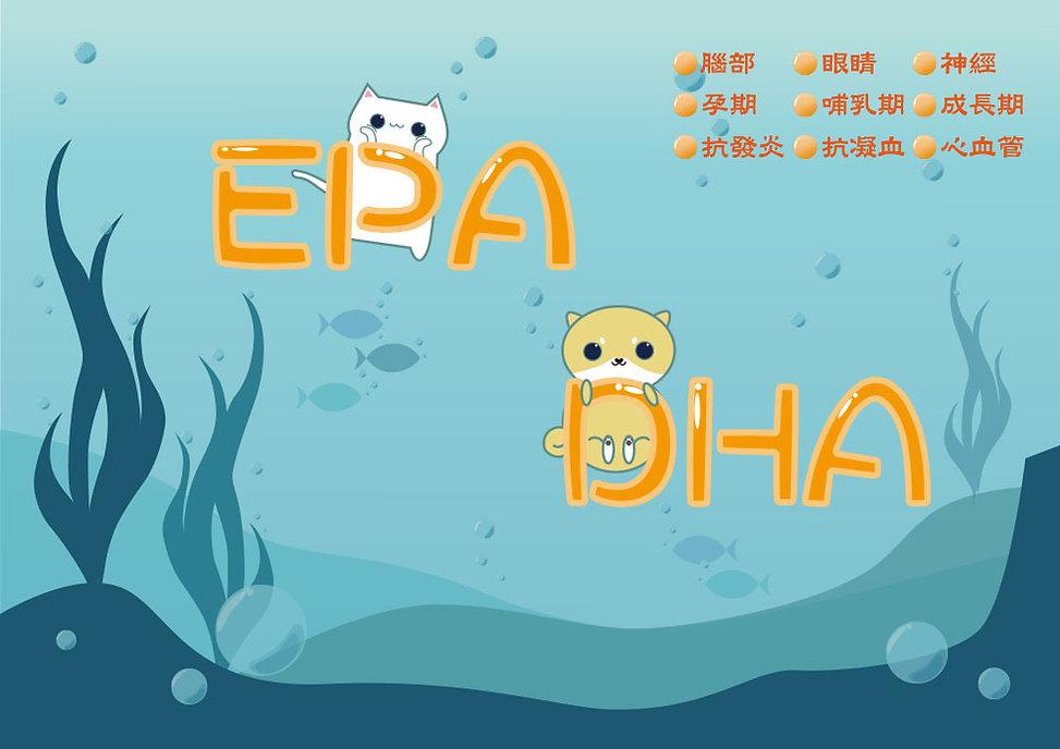 高EPA&DHA-2.jpg