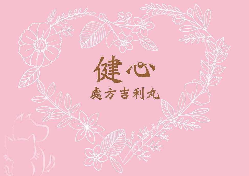 健心處方吉利丸圖.jpg