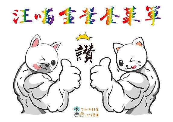 汪喵全營養菜單.jpg