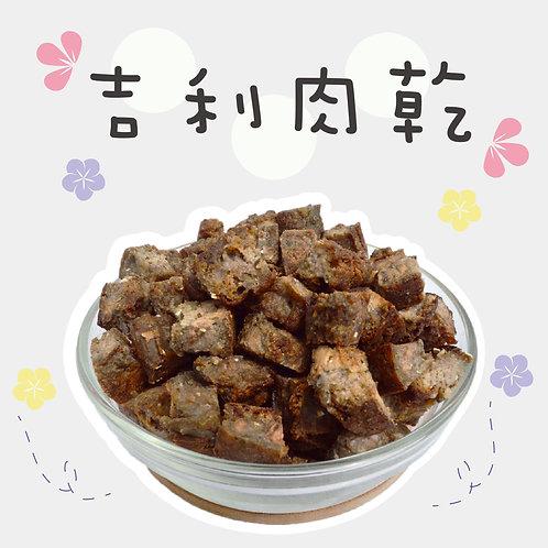 (汪喵)吉利肉乾25g