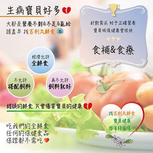 汪ㄟ食補食療菜單100g