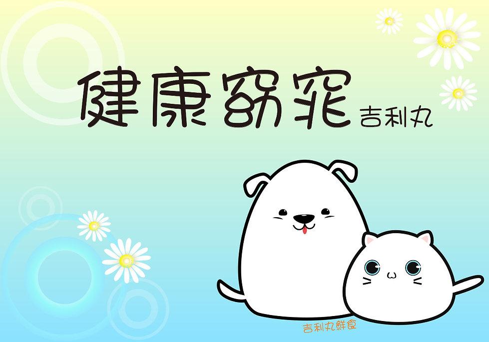 健康窈窕吉利丸圖.jpg