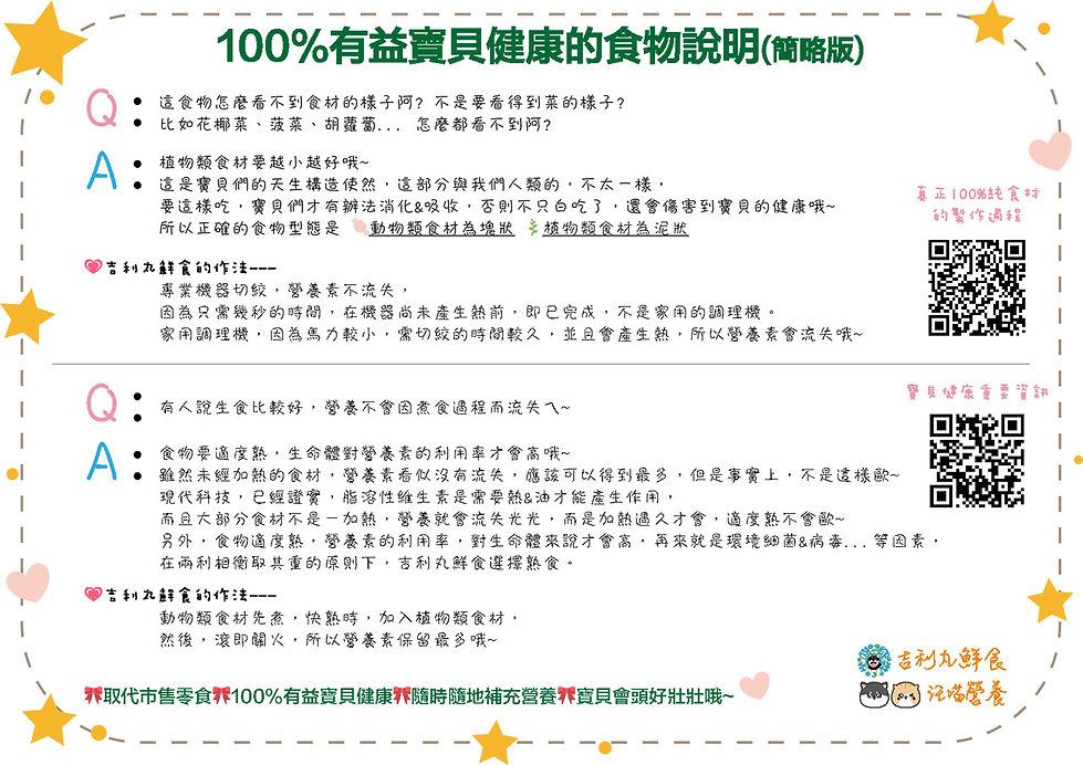 100%有益寶貝健康的食物說明(簡略版)v2.jpg