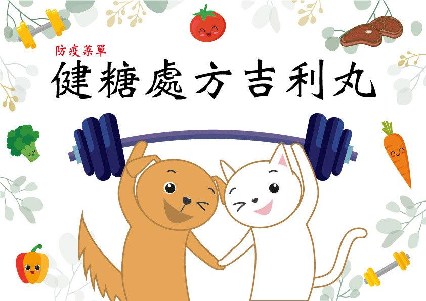 健糖處方吉利丸圖(官).jpg