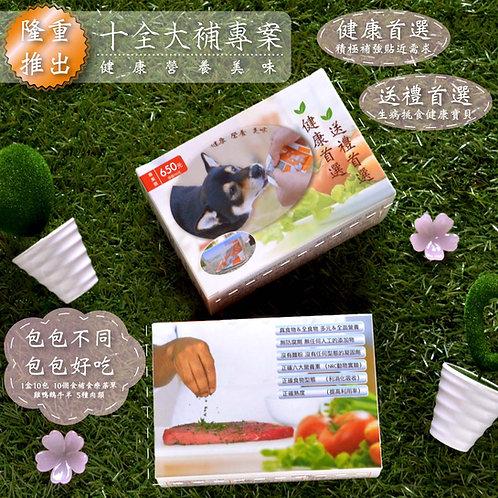 汪ㄟ十全大補專案(1盒10包 10個食補食療菜單 50g/包)