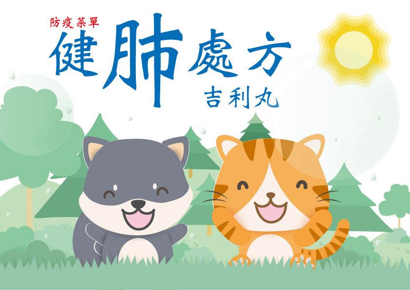 健肺圖(官).jpg