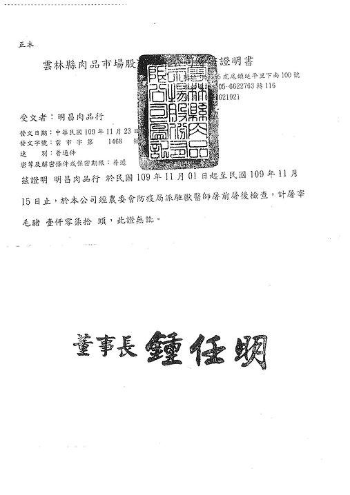 台灣豬_頁面_2.jpg