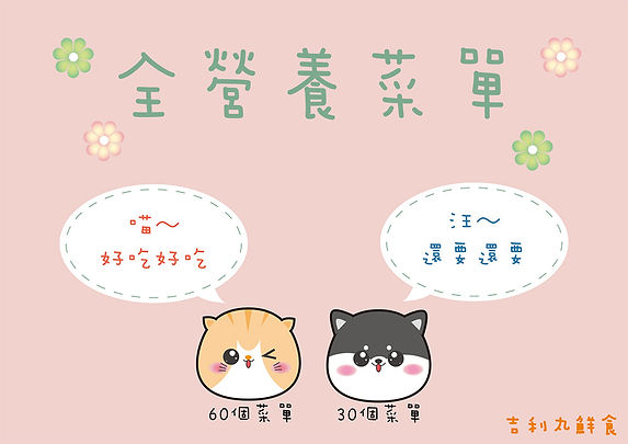全營養菜單.jpg