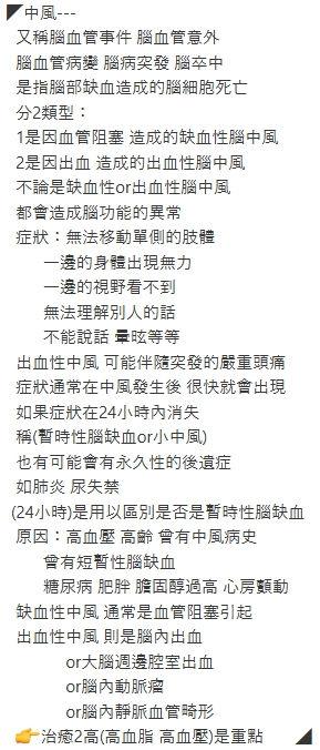 2中風.jpg