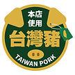 豬肉標示貼紙-台灣版.jpg