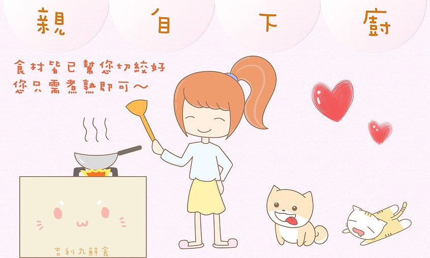 親自下廚(方案選擇).jpg