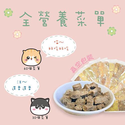 汪ㄟ全營養菜單100g
