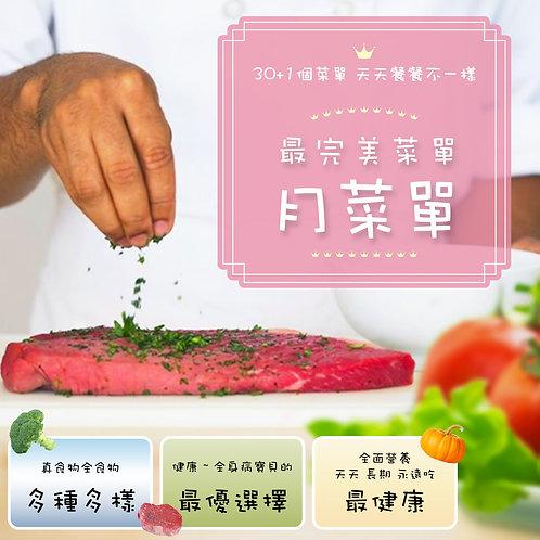 汪ㄟ月菜單100g