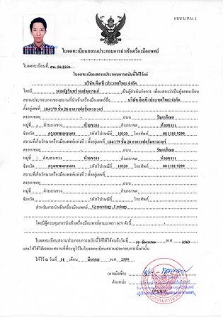 Medical Device Import License.jpg