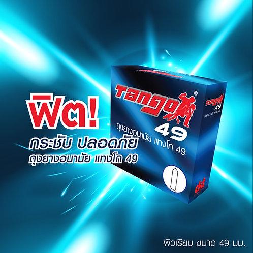 Tango 49 ถุงยางอนามัยผิวเรียบ ขนาด 49 มม.