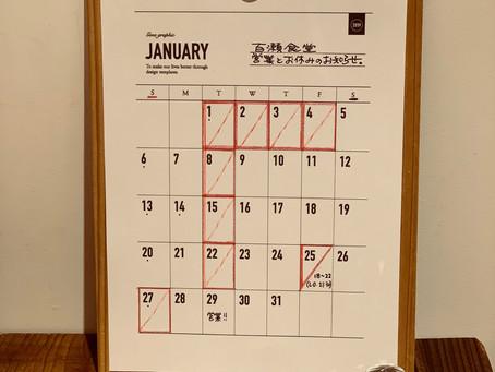 1月営業とおやすみのお知らせ