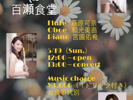 LIVE vol.1  Trio concert @百瀬食堂