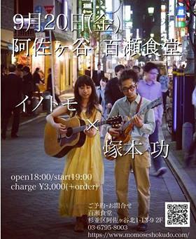 下半期LIVE vol.2 イノトモ×塚本功
