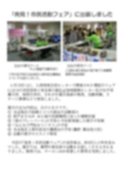 市民フェア出展ppt.HP用原稿.jpg