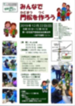 [チラシ]門松2019表面.JPG