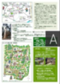 森のプレパ2019 チラシデータ 裏面.JPG