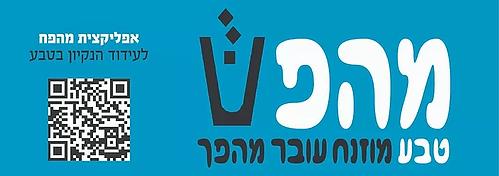 לוגו מהפח