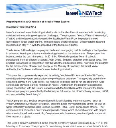 israel new tech blog -2014.png