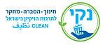 לוגו עמותת נקיון - עברית (4).jpg