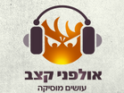 ketzev_music.png