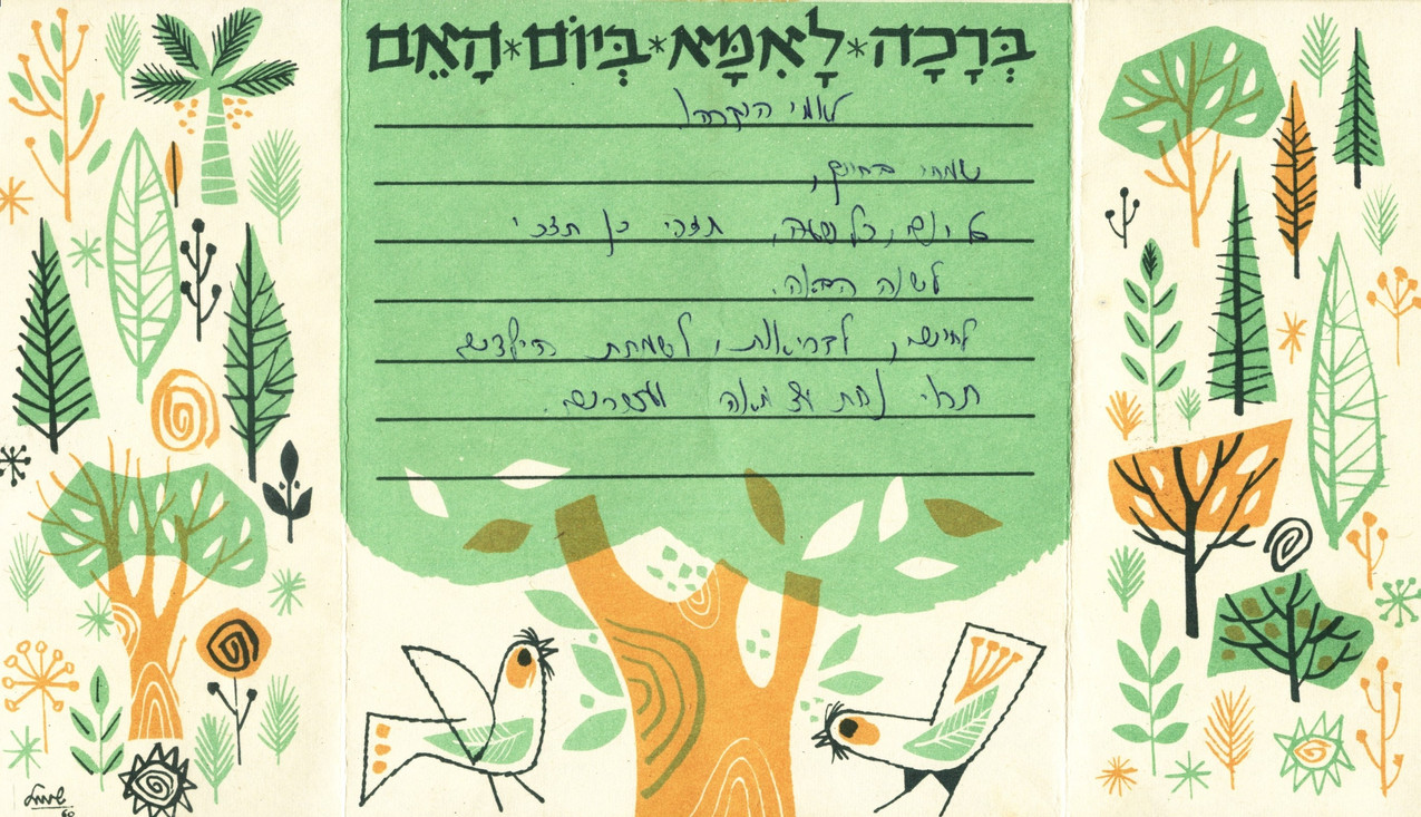 card by child2