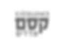 logo_kesem.png