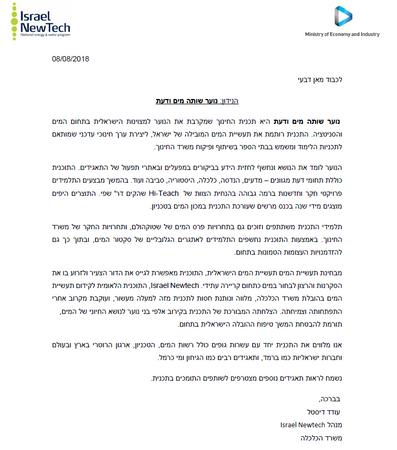 ישראל ניו טק - אוגוסט 2018.png