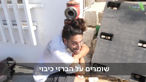 למה ללכלך ברזי כיבוי אש גרסא בעברית