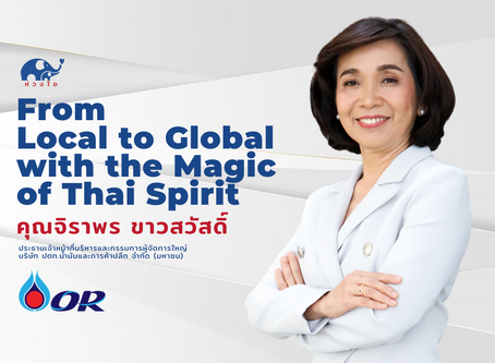 From Local to Global with the Magic of Thai Spirit - คุณจิราพร ขาวสวัสดิ์