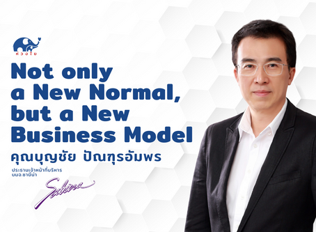Not only a New Normal, but a New Business Model - คุณบุญชัย ปัณฑุรอัมพร