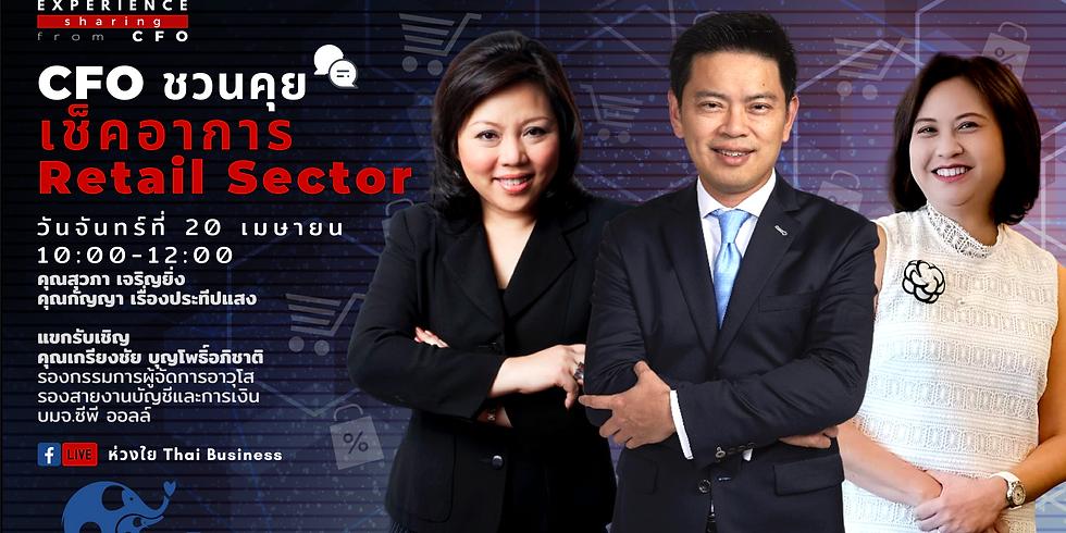 Experience Sharing from CFO - พูดคุยเรื่องการบริหารเงินในสภาวะวิกฤตกับสอง expert คุณสุวภาและคุณกัญญา (2)
