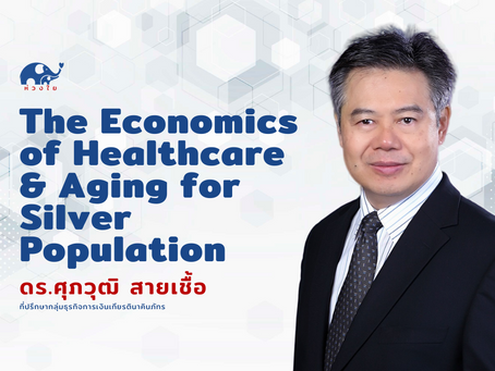 The Economics of Healthcare & Aging for Silver Population - ดร.ศุภวุฒิ สายเชื้อ