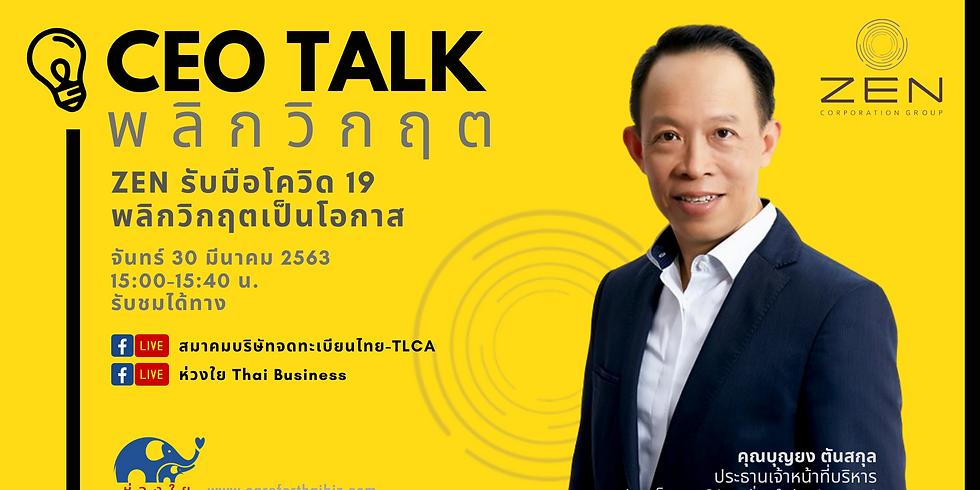 EP1 | CEO Talk พลิกวิกฤต คุณบุญยง ตันสกุล CEO บมจ.เซ็น คอร์ปอเรชั่น กรุ๊ป