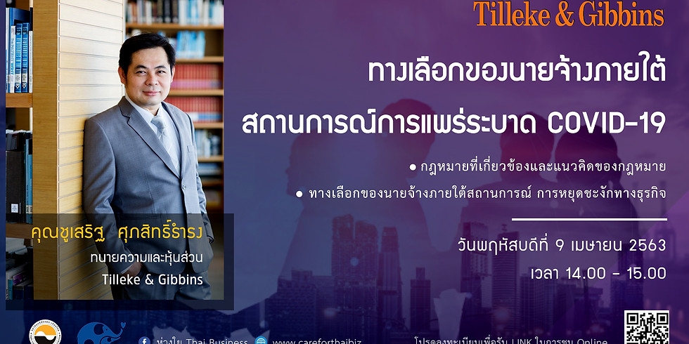 ทางเลือกของนายจ้างในประเทศไทยภายใต้สถานะการณ์การแพร่ระบาดของโควิท 19
