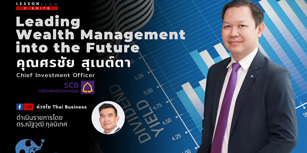 Leading Wealth Management into the Future