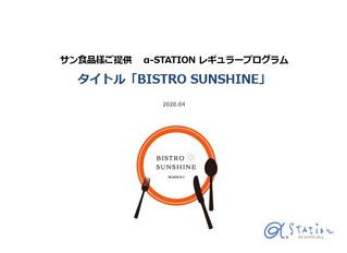 FM京都 α-STATION のビストロ サンシャインに 今しぼり 出演!