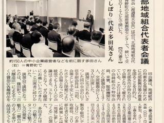 京都府中小企業中央会北部組合員代表者会議で今しぼり発表