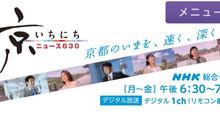 NHK生放送、今しぼり出演決定‼️‼️