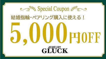5000円クーポン.jpg
