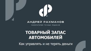 Обложка Презентация_Товарный запас.png