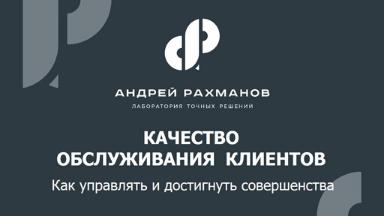 Обложка Презентация_Качество.png
