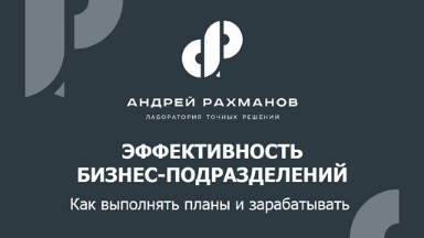 Обложка Презентация_Эффективность.png