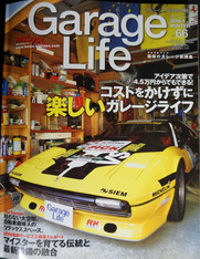 雑誌掲載 Garege Life 2016-1 winter66