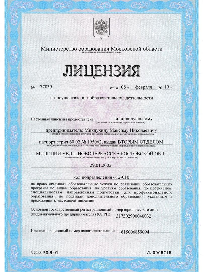 Лицензия стр.1.jpg